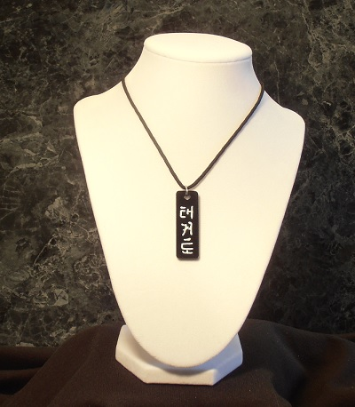 Tae Kwon Do Necklace